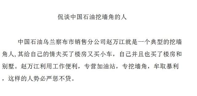 中国石油系统对大老虎蒋洁敏入铁笼拍手称快_