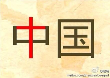 赵晓和讯微博_赵晓和讯财经微博听一位牧师讲解诗篇第一篇