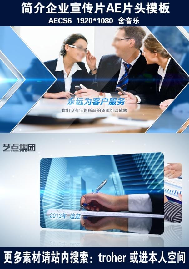 企业宣传片ae片头模板