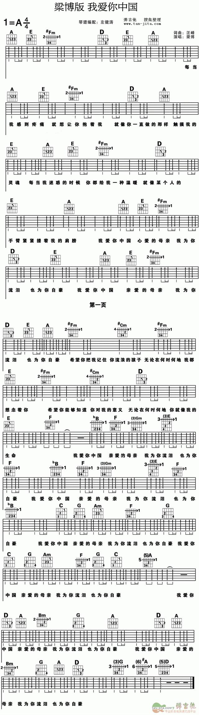 梁博 我爱你中国 吉他谱 中国好声音 简谱