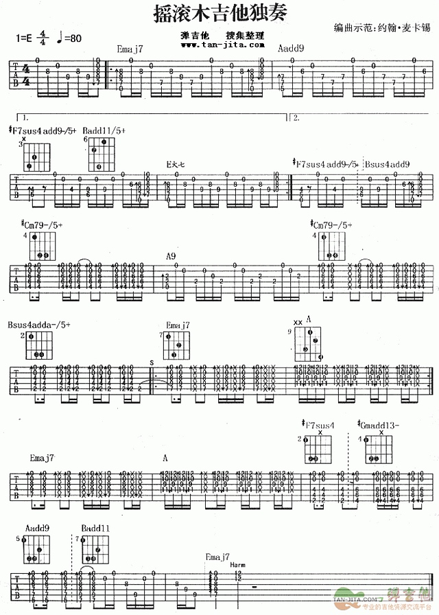 摇滚木吉他独奏谱