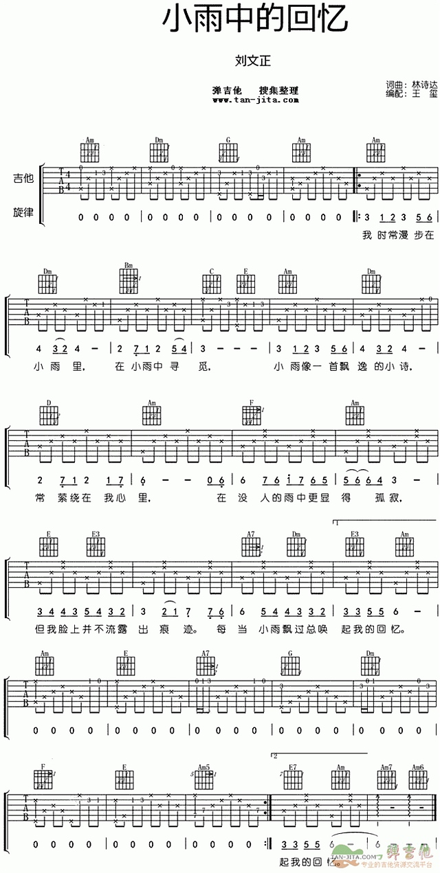 刘文正 小雨中的回忆 吉他谱